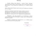 Generalna Dyrekcja Dróg Krajowych i Autostrad O/Warszawa